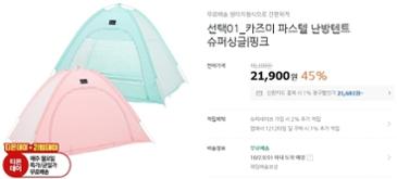 [45%▼] 카즈미 파스텔 원터치 난방텐트 슈퍼싱글 21,900원+무배!