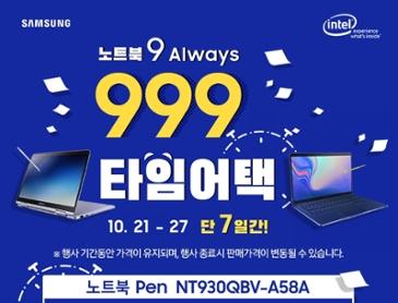 [옥션] 타임어택 단 7일간 삼성노트북 초특가 세일 Pen S 115만!!!! 외 3종