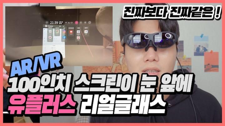 [리뷰] 완성도 있는 유플러스 리얼글래스 언박싱 실사용 리뷰 AR글래스 VR 넷플릭스 유튜브 100인치 스크린 빔프로젝트