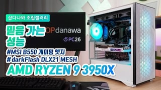 믿음 가는 성능 - AMD 라이젠 9 3950X