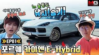 [포르쉐x블락비 in 울릉도] 아이돌과 울릉도에서 카이엔을 탄다면? (Block B 재효, 카이엔 EHybrid, 내일은낚시왕)