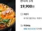 [11번가] 놀부 욕심담은 부대찌개 500g 5팩 + 라면사리 3개 / 19,900