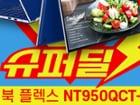 [지마켓 슈퍼딜10/20(화]삼성갤럭시북 플렉스 NT950QCT-A58A /최대혜택가165만원대/5종사은품혜택/직장인,대학생 노트북