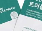 [민트세일] 니들패치 트러블닥터(9개입) 1+1개 9,500원