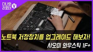노트북 저장장치를 업그레이드 해보자! (Feat.샤오미 와우스틱 1F+)