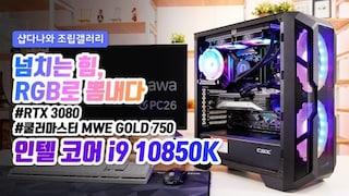 넘치는 힘, RGB로 뽐내다 - 쿨러마스터 MasterLiquid ML240L V2 ARGB