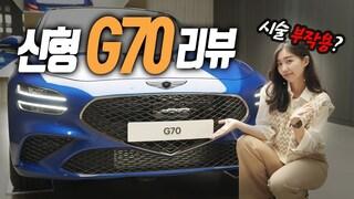 잘생긴 G70 어디갔어요?...제네시스 G70 페이스리프트 살펴봤더니 (뒷좌석, 리뷰, 가격, 엔진, 실내, genesis g70, 2022)