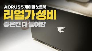 가성비 좋다고? 게이밍 노트북 AORUS 5 KB i7 E 솔직후기 성능은?