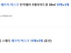 패브릭 마스크 10매+5매 다나와 경유 13,650 원 (50% 넘게 할인가격)