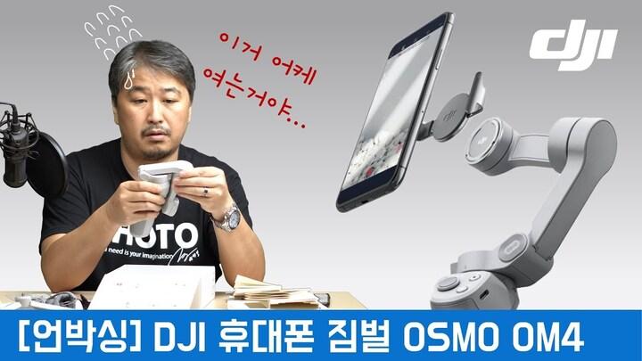 [언박싱] 본격 아마 장비, OSMO OM4를 까본다.