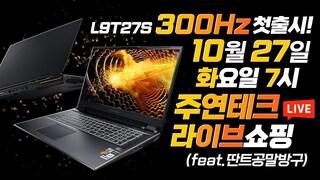 주연테크 L9T27S 300Hz 첫 출시! 언제? 10/27 네이버라이브쇼핑에서!