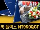 [옥션 올킬 10/21(수) 단하루]삼성갤럭시북 플렉스 NT950QCT-A58A /최대혜택가165만원대/5종사은품혜택/직장인,대학생 노트북