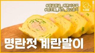 명란 계란말이 #포장마차안주 #달걀말이 #짭쪼롬 Egg rolled omelet껌,easy Recipe [에브리맘]