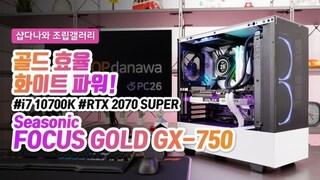골드 효율 화이트 파워! - 시소닉 FOCUS GOLD GX-750 WHITE