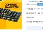 [마이크로닉스] 마이크로닉스 MANIC X280 엣지 기계식키보드 하루특가