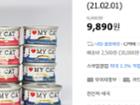 [G마켓] 아이러브캣 고양이 캔 24개입 유통기한특가 8,510원!! 개당 354원 / 유통기한 21년 2월 1일 까지!!!