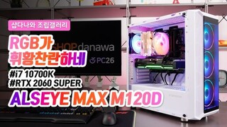 RGB가 휘황찬란하네 - ALSEYE MAX M120D ARGB