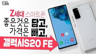 좋은건 담고, 가격은 빼고.. Z세대 스마트폰, 갤럭시 S20 FE 뭐가 있나?