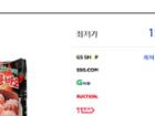 불닭 샤오롱바오 180g 6개=12,930원!