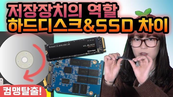 저장장치의 역할! 하드디스크&SSD의 차이점 쉽게 설명해줄게~[브로리퀘스트]