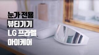 [더기어리뷰]눈가 전용 뷰티기기, 'LG 프라엘 아이케어'