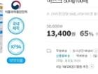 장당 268원_KF94 아이쿤 황사 방역마스크 50매 기준 13,400원