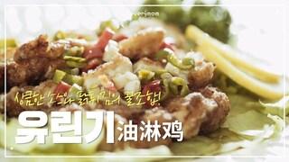 #중국집 최애 메뉴! 상큼한 소스의 #유린기 만들기Korea Master Chef 박지영 [에브리맘]