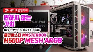변하지 않는 가치 - 쿨러마스터 H500P MESH ARGB