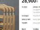 홈앤하우스 원목 3단 바지걸이 5개 26,300원+무배!