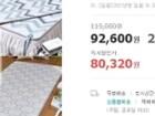 [위메프] 2020년형 일월 총판 온수 전기 카페트 매트 요 방석 장판 모음전 (80,320원)
