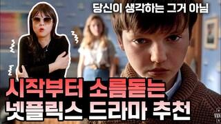 이거 보고 잠이 안옴...넷플릭스 고인물을 위한 드라마 5개 추천!