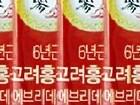 6년근 홍삼스틱 100포 29,900원 무료배송