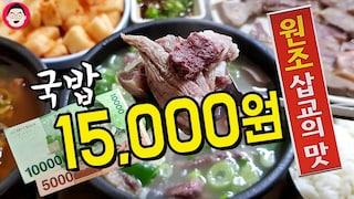 국밥충 또 뒷목잡을 15,000원 국밥 2탄. 삽교 한일식당