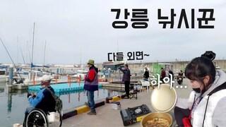 강릉 낚시꾼분들께 부산어묵탕을 대접했습니다. 그런데... fishing aing2 [여자 낚시꾼 아잉2]