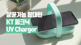 [더기어리뷰]살균기능 탑재된, KT '피크닉 UV Charger'