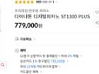 [11번가] 다이나톤 ST1100 PLUS 디지털피아노 / 기존 할인가 대비 40만원 저렴