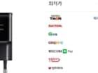 삼성 급속 충전기 가격 괜찮네요.