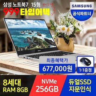 [타임어택 67만원+삼성 BT마우스 증정] 삼성노트북7 NT750XBV-A39A 8세대i3 가성비 대학생 사무용!!