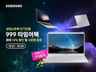 [최대 14% 중복할인 혜택] 단 4일간, 삼성노트북9 Always 999 타임어택
