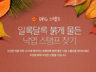 DPG에 떨어지는 낙엽 스탬프를 찾아보세요~