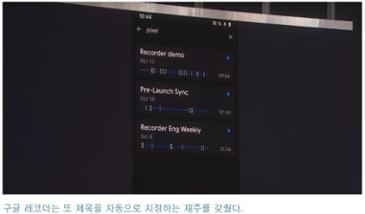 픽셀 4의 녹취 기능, 일반 스마트폰에서 미리 써보기