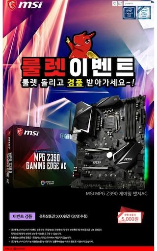 [ 문상5천원 룰렛 당첨인증 ]MSI MPG Z390 게이밍 엣지 AC 룰렛!