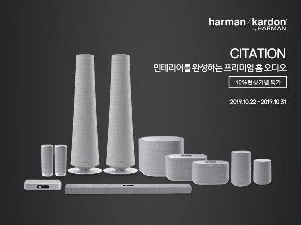 [최대 100만원 할인] 인테리어를 완성하는 프리미엄 홈 오디오, 하만카돈 CITATION 런칭 이벤트