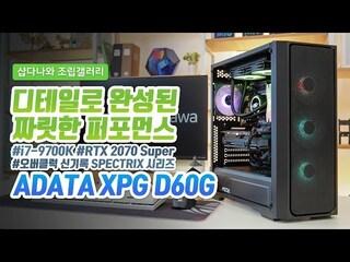 디테일로 완성된 짜릿한 퍼포먼스 - ADATA XPG D60G