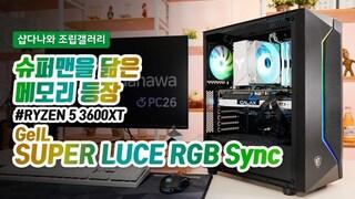 슈퍼맨을 닮은 메모리 등장 - GeIL SUPER LUCE RGB Sync