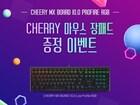 피씨디렉트 '체리 MX BOARD 10.0 Low Profile RGB' 사면 장패드 증정