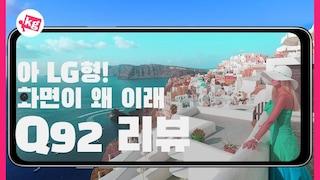 LG Q92 리뷰: LG형! 화면이 왜 이래! [4K]