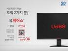 제이씨현 'UDEA EDGE 27QM 유케어 75 프리싱크 QHD' 출시 기념 후기 이벤트