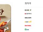 심야식당 국물떡볶이(250g) * 5개 = 9,210원 [무배]