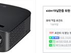 [최대 70%할인] LG 빔프로젝터 리퍼 특가 기획전 (2020년 최신 PH30N 모델 포함)